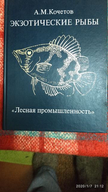 """А.М.Кочетов """"Экзотические рыбы"""""""