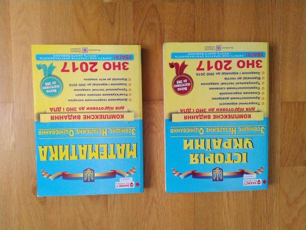 Підручники з підотовки до ЗНО (Історія України, Математика)