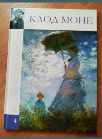 Книга великие художники Клод Моне
