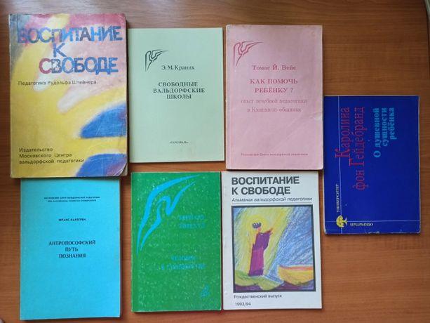 Книги по вальдорфской педагогике