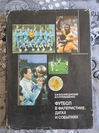 """Книга """"Футбол в фалеристике, датах и событиях"""" 1990г."""