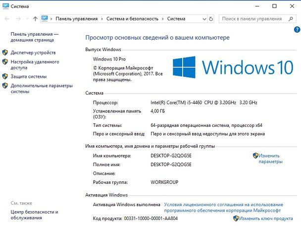 Ключі Windows, Office, Антивирус