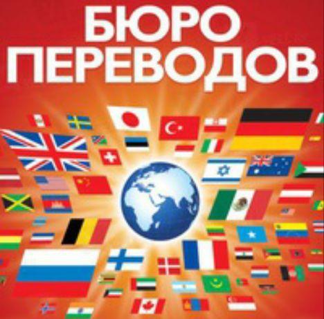 Бюро переводов, переводы любой сложности все языки мира (50 языков)