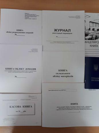 Бухгалтерські книги (книга ОРО, касова, обліку, трудова) інші.