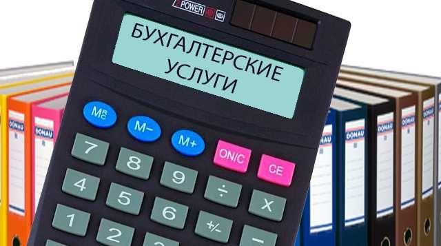 Ведение бухгалтерского учета, бухгалтерские услуги.