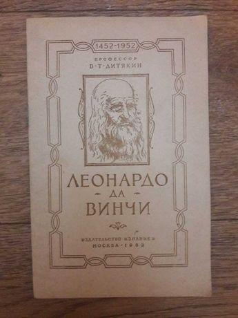 Леонардо Да Винчи 1952 год Книга