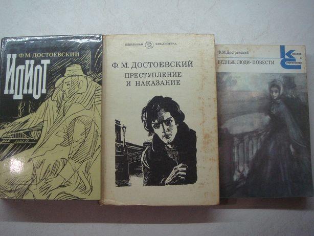 Федор Достоевский - Идиот, Преступление И Наказание, Бедные Люди