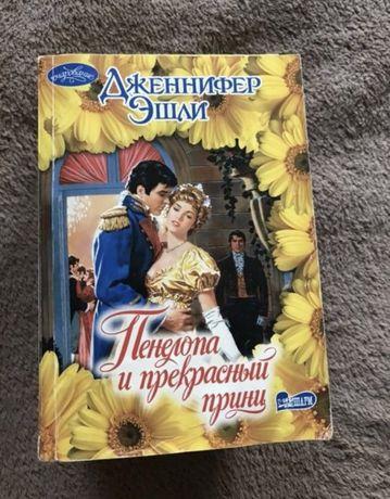 Дженифер Эшли «Пенелопа и прекрасный принц»