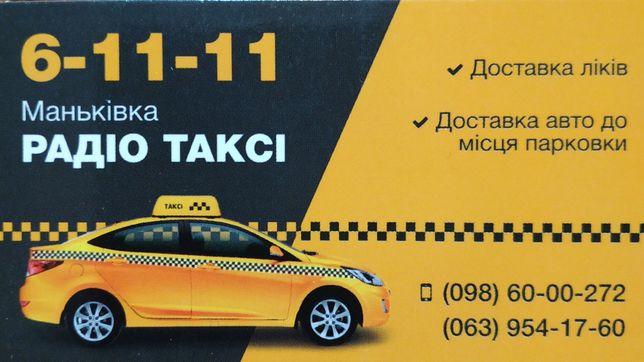 Таксі Маньківка