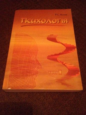 """книга """"Психологія """" Нємов. Р.С. Психологія т. 1"""