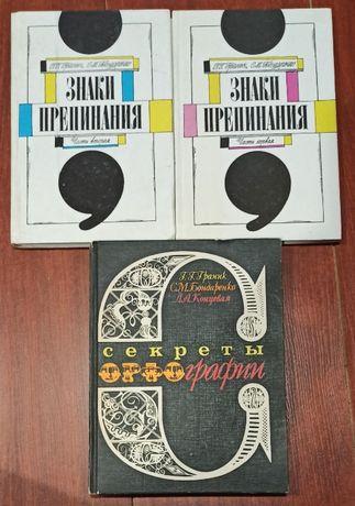 Книги Г. Г. Граника