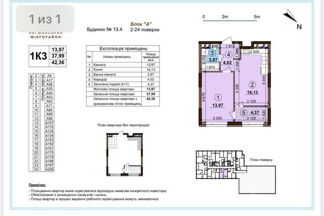 ЖК «Варшавский плюс», 1 - комнатная квартира, 42,36м