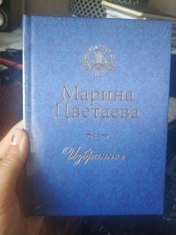 Марина Цветаева. Подарочное издание