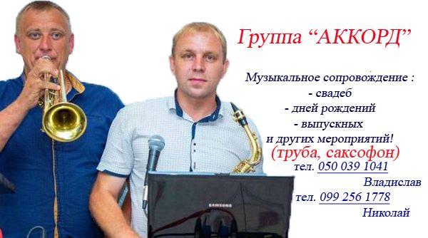 Музыка на свадьбу Котовск - Подольск - Одесса