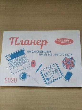 Планер / Ежедневник 70р.
