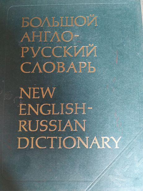 Англо-російський словник