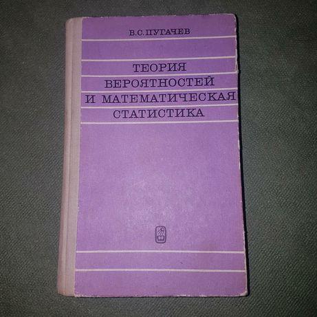 Теория вероятностей и математическая статистика Пугачев
