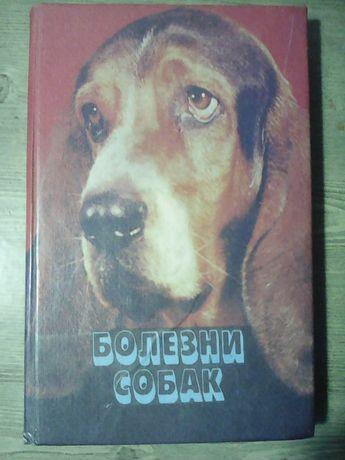 "Продам книгу ""Болезни собак"""