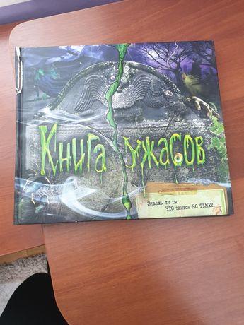 Детская Книга ужасов, энциклопедия, вредные советыи альбом для наклеек