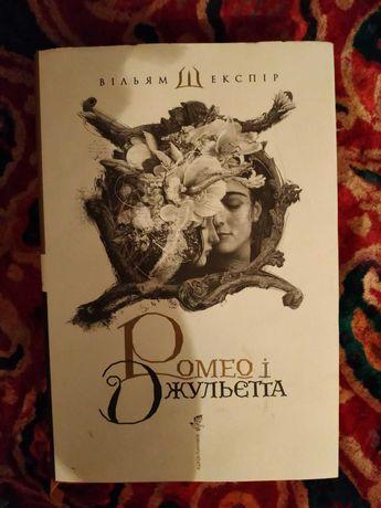 Ромео и Джульетта на укр.