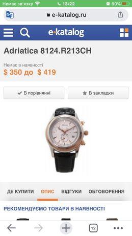 Швейцарський годинник часи Adriatica