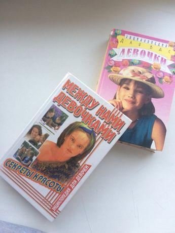 Энциклопедия для девочек. Секреты красоты