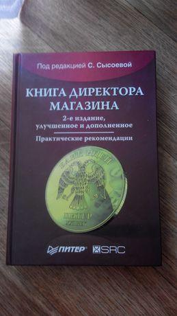 Книги по финансовому менеджменту и управлению в торговле