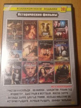 DVD фильмы на историческую тематику.