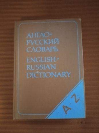 Англо-русский словарь продам или обмен