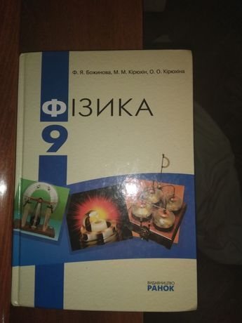 Фізика 9 клас підручник
