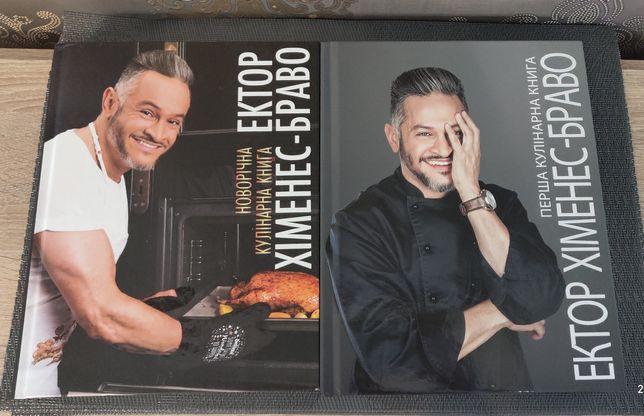 Кулінарні книги Ектора Хіменес-Браво