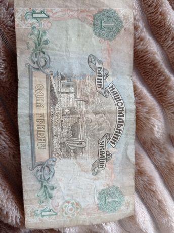 1 гривны всего за 200 грн 1995 год