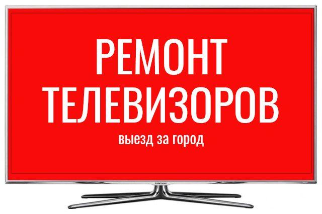 Ремонт телевизоров и видеотехники. ВЫЕЗД за город. Телемастер Николаев
