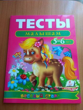 Книга тесты малышам 5-6лет