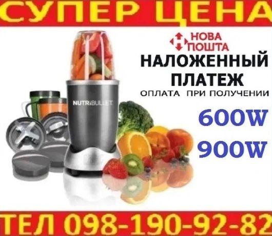 Блендер Nutribullet 600W / 900W, Нутрибулет - кухонный комбайн. Миксер