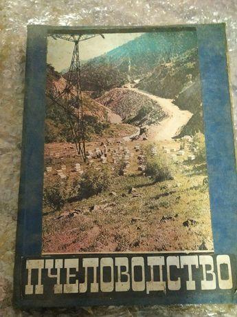 """Журнал """"Пчеловодство"""" 1980 и 1981, в переплете, и инвентарь"""