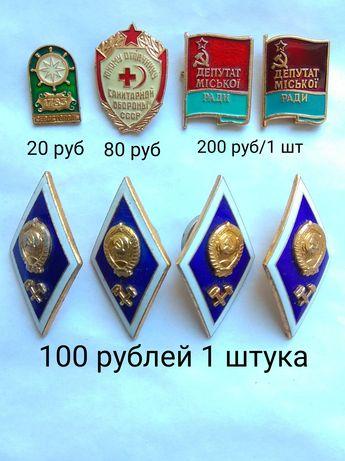Значки периода СССР