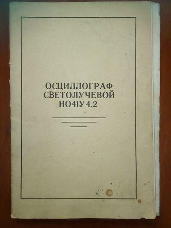Осциллограф светолучевой НО41У4.2.Техническое описание и инструкция по