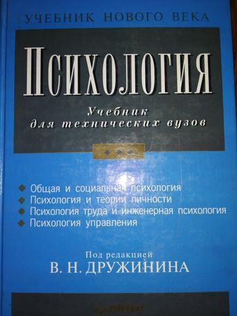 Психология для технических вузов