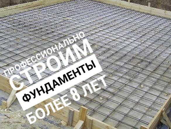 Фундамент, Бетонные работы, Строительство дома под ключ