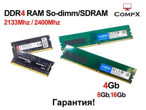 Гарантия! DDR4 8Gb (16Gb Crucial Kingston Corsair) CompX