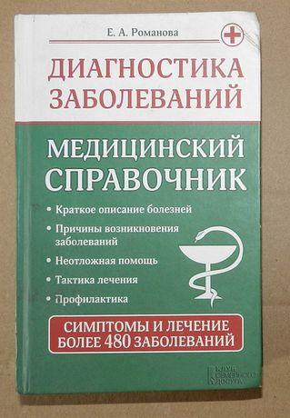 Е.А. Романова. Диагностика заболеваний