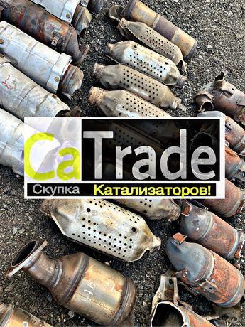 Скупка катализаторов, продать катализатор дорого, выкуп, прием, покупк
