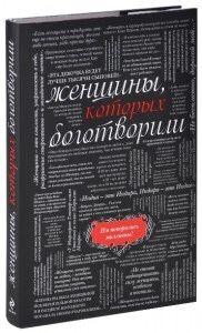 Продаю книгу Женщины, которых боготворили