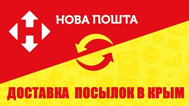 """Крым.- """"Новая почта"""" - Доставка посылок и вещей из Украины в Крым."""