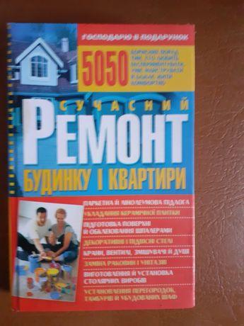 Книга по ремонту будинку і квартири  для майстрів і господарів які хоч