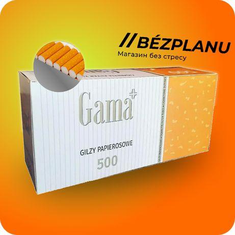 Гильзы для сигарет GAMA 500шт