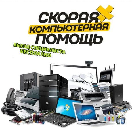 Ремонт Компьютеров и Ноутбуков. Чистка от пыли. Низкие цены! Гарантия