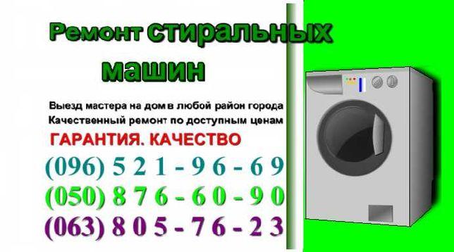 Ремонт стиральных машин в Запорожье.