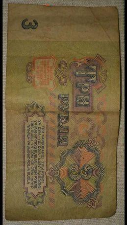 3 рубля СССР 1961